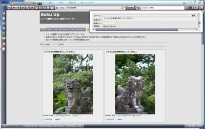 soku_00016.png :: Soku Upで即アップロードできる様に Soku Up Opera extensions を準備しました。
