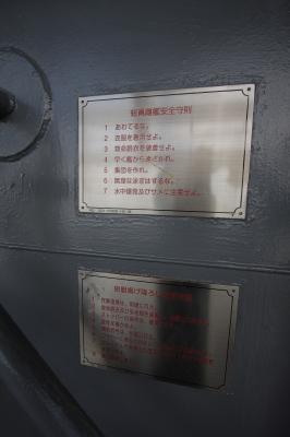 soku_01412.jpg :: 新潟市 山の下埠頭 DD.154 あまぎり Amagiri 海上自衛隊 護衛艦 自衛艦 総員離艦安全守則 短艇揚げ降ろし安全守則 by Niigata