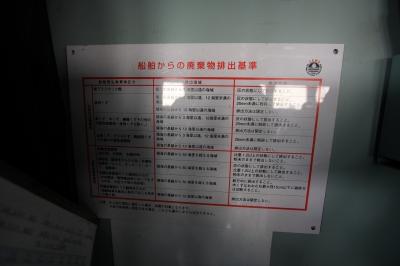 soku_01415.jpg :: 新潟市 山の下埠頭 DD.154 あまぎり Amagiri 海上自衛隊 護衛艦 自衛艦 船舶からの廃棄物排出基準 by Niigata