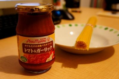 soku_08903.jpg :: 夜食 パスタ イタリアン トマトガーリックソース