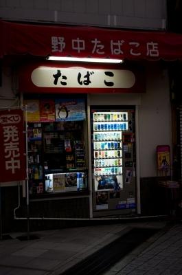 soku_08916.jpg :: 風景 街並み オフィス 店舗 タバコ屋 野中たばこ店