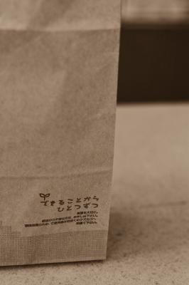 soku_10104.jpg :: 紙 しわの入った紙 紙袋