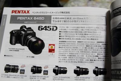 soku_10137.jpg :: カメラ機材 カメラ カタログ 645D
