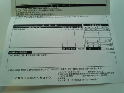 soku_10252.jpg :: Nikon ニコン新宿サービスセンター 納品書 AF-S DX NIKKOR 18-200mm f/3.5-5.6G ED VR II 修理費用 23930円