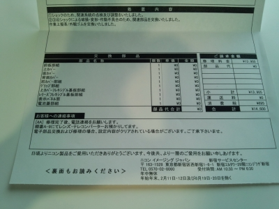 soku_10253.jpg :: Nikon ニコン新宿サービスセンター 納品書 D80 修理費用 14600円