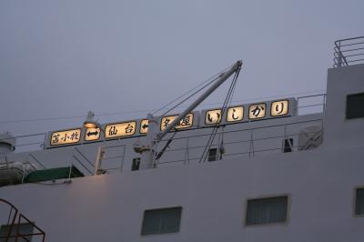 soku_10940.jpg :: 乗り物 交通 船 フェリー いしかり