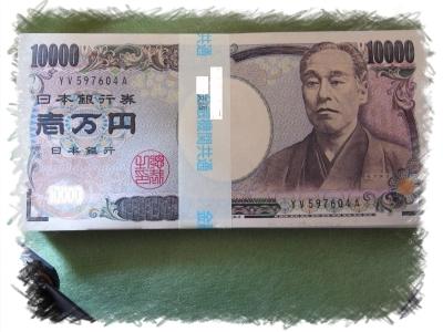soku_12675.jpg :: お札 金 現金 壱万円 帯付き