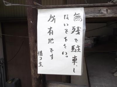 soku_16482.jpg :: 建築 建造物 住宅 無銭駐車 張り紙