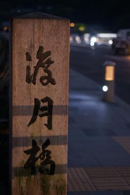 soku_21690.jpg :: 渡月橋 風景 街並み ランドマーク 橋