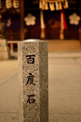 soku_23342.jpg :: 建築 建造物 神社 百度石