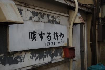 soku_24983.jpg :: 街角のスナップ 路地裏