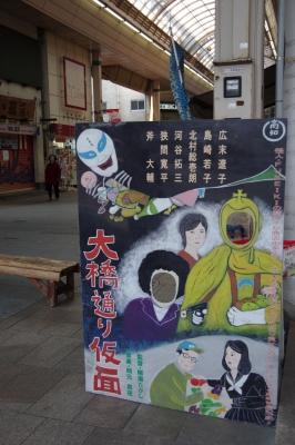 soku_24987.jpg :: 街角のスナップ 大橋通り仮面 豪華キャスト