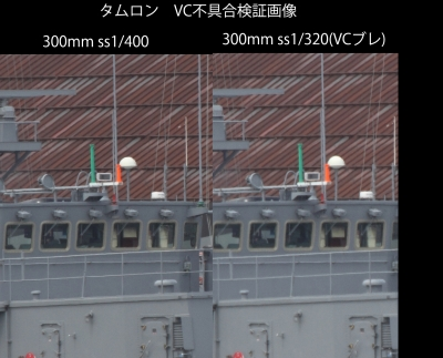 soku_27872.jpg :: 資料 サンプル タムロンVC不具合検証画像