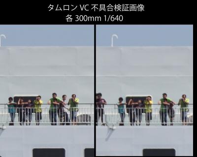 soku_27950.jpg :: 資料 サンプル タムロンVC不具合検証画像