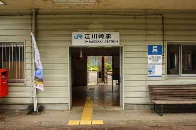 soku_28113.jpg :: JR江川崎 駅