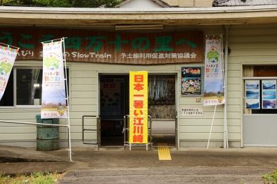 soku_28114.jpg :: 駅 江川崎駅 日本一暑い江川崎