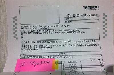 soku_28195.jpg :: 資料 タムロン修理伝票