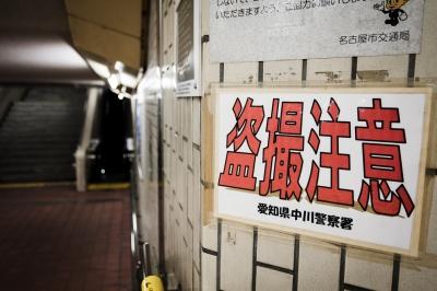 soku_28342.jpg :: 乗り物 交通 建物 施設 駅 張り紙 盗撮注意