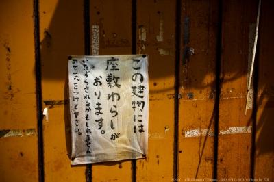 soku_29288.jpg :: 建物 塀 張り紙 座敷わらし