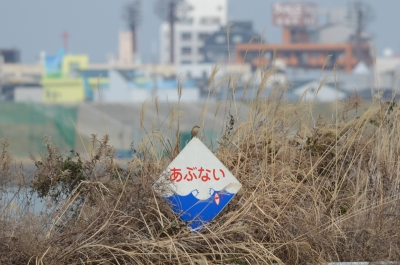 soku_29894.jpg :: 川 湖 立札 あぶない