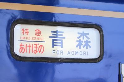 soku_30672.jpg :: 乗り物 交通 鉄道 電車 寝台特急 あけぼの