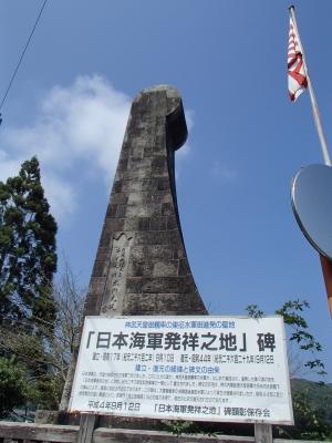 soku_31530.jpg :: 宮崎県 日向市 美々津 お船出跡 日本海軍発祥之地 碑