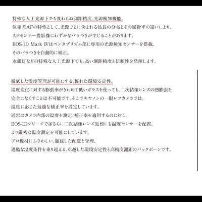soku_32193.jpg :: AFセンサー 温度計 補正 資料 eos 1d mark4