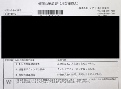 soku_32317.jpg :: シグマ AF調整 不良 資料 ラムダ 派遣社員
