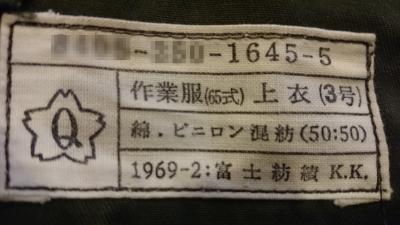 soku_32836.jpg :: 陸上自衛隊 65式作業服 上衣 3号 富士紡績 K.K 1969年2月 綿・ビニロン 混紡 桜 Qマーク 官品