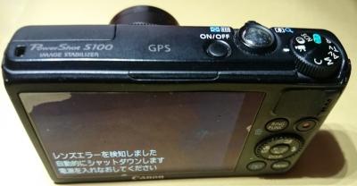 soku_33198.jpg :: PowerShot S100 レンズエラー レンズ出っぱなし ついにお亡くなりになりました