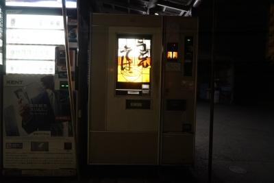 soku_33215.jpg :: 風景 街並み 郊外の風景 夜景 自動販売機