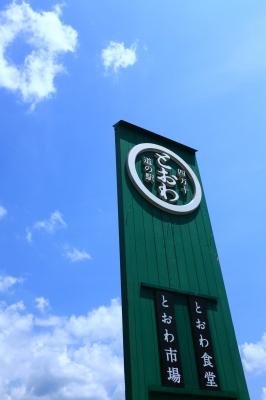 soku_33462.jpg :: 風景 街並み ランドマーク 看板 道の駅 四万十 とおわ
