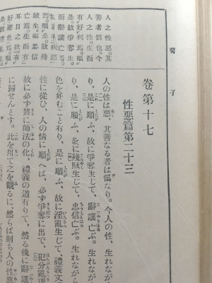 soku_33661.jpg :: 本 古書 巻第十七 性悪編第二十三 人の性は悪