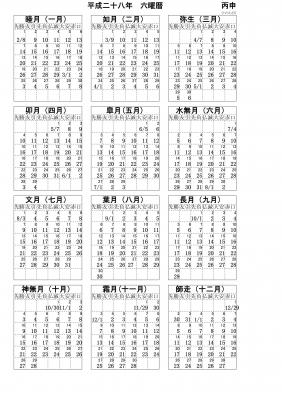 soku_33911.jpg :: 平成28年 六曜暦 カレンダー