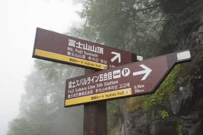 soku_34372.jpg :: 乗り物 交通 交通イメージ 道路標識 富士山頂 スバルライン