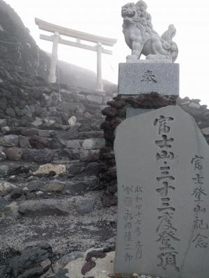 soku_34468.jpg :: 風景 自然 山 富士山