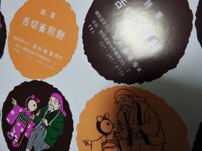 soku_35279.jpg :: 群馬銘菓 食べ物
