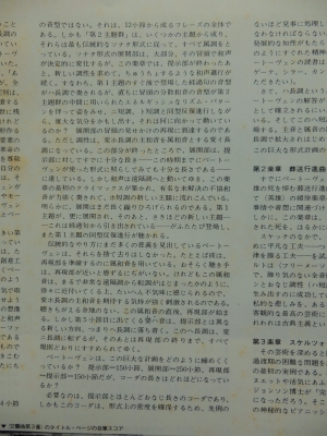 soku_35797.jpg :: 『英雄』第1楽章解説