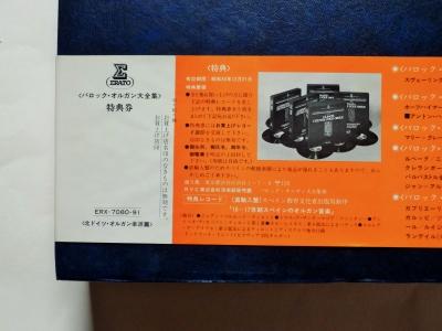 soku_36062.jpg :: レコードの帯