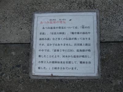 soku_36167.jpg :: 山形 あつみ温泉 宮内庁御用達 足湯
